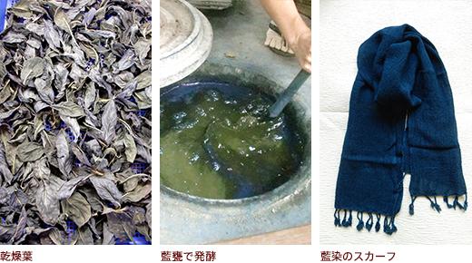 乾燥葉、藍甕で発酵、藍染のスカーフ