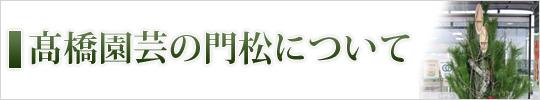 高橋園芸の門松について