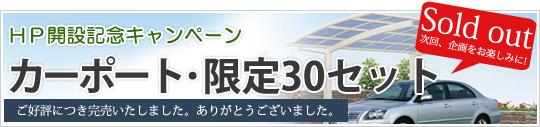 格安カーポート 限定30セット キャンペーンに月定価の56%OFF!