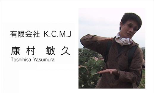 有限会社K.C.M.J