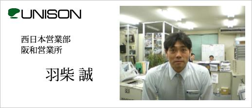 株式会社ユニソン