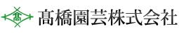 �橋園芸株式会社